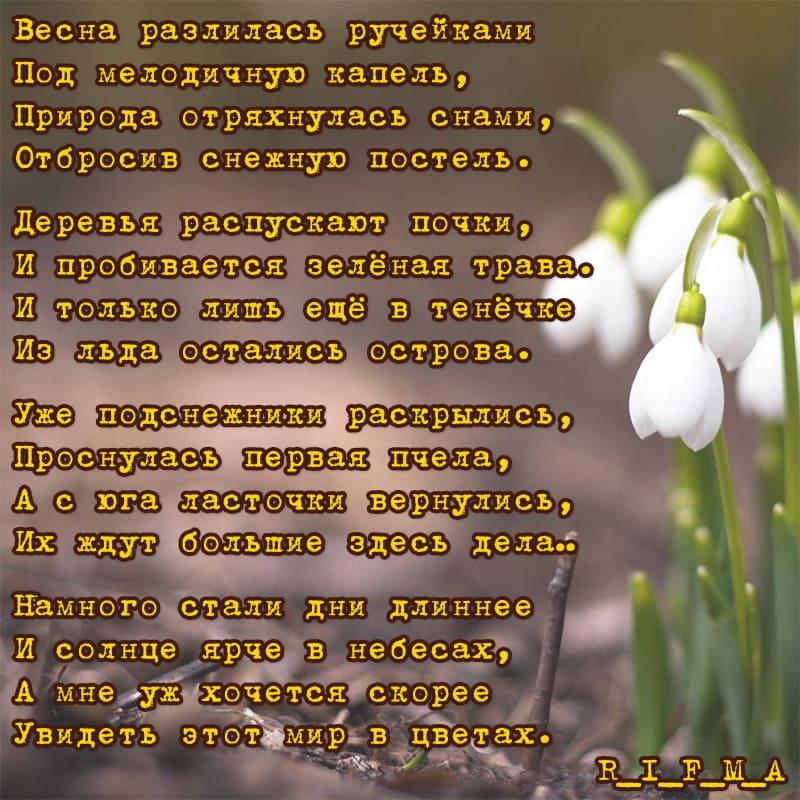 Рождение Весны