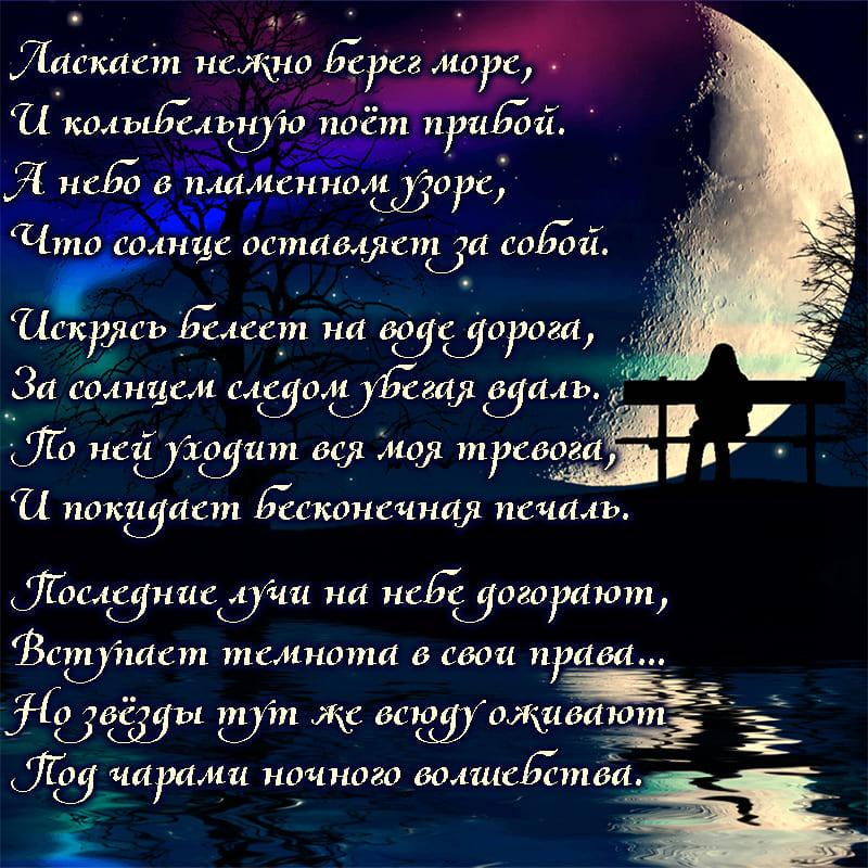 Красочная Ночь