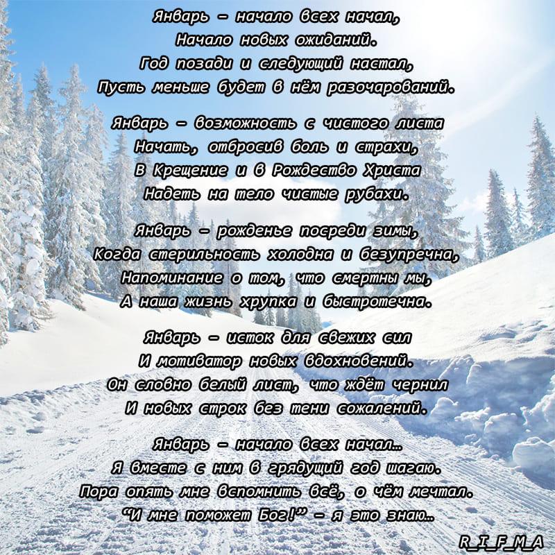 Январь - Начало