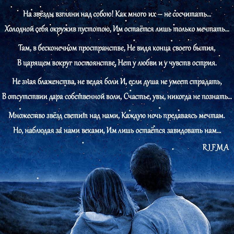 Звёзды завидуют нам